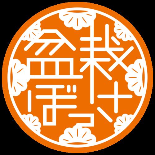 盆栽ぼっさ(Bonsai Bossa)
